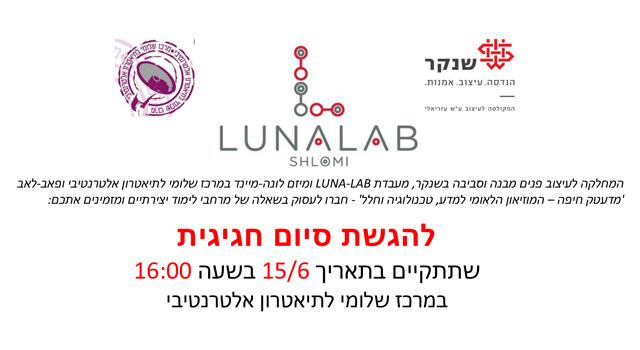 lunalab_1
